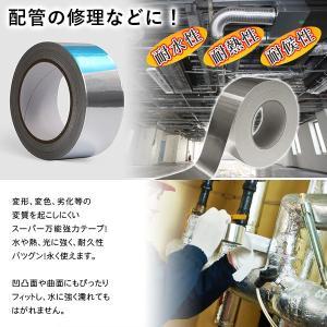 強力 アルミテープ 30m 防水 スーパー 万能テープ 耐熱・耐水・耐候性 長さ30メートル 補強・補修に大活躍 DIY 配管の修理に 粘着テープ ◇ アルミテープ30mDL|i-shop777|02