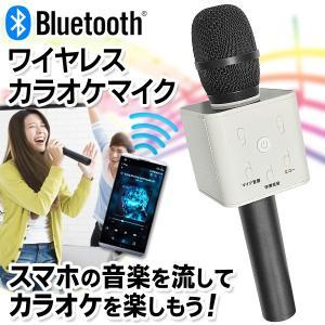 ワイヤレスカラオケマイク 充電式 Bluetooth4.2 ワイヤレススピーカー 家庭用 どこでもカラオケ 一体型 音量/エコー調整 スマホ 簡単接続 ◇ カラオケマイクAXL|i-shop777