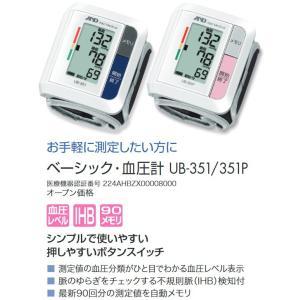 血圧計 A&D 手首式 デジタル 電子血圧計 90回分メモリ 自動血圧計 ひと目で分かる血圧レベル表示 見やすい大型液晶 不規則脈/IHB検知 セール ◇ 血圧計 UB-351|i-shop777|02