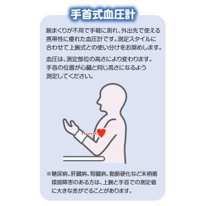 血圧計 A&D 手首式 デジタル 電子血圧計 90回分メモリ 自動血圧計 ひと目で分かる血圧レベル表示 見やすい大型液晶 不規則脈/IHB検知 セール ◇ 血圧計 UB-351|i-shop777|04