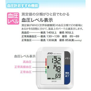 血圧計 A&D 手首式 デジタル 電子血圧計 90回分メモリ 自動血圧計 ひと目で分かる血圧レベル表示 見やすい大型液晶 不規則脈/IHB検知 セール ◇ 血圧計 UB-351|i-shop777|05