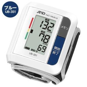 血圧計 A&D 手首式 デジタル 電子血圧計 90回分メモリ 自動血圧計 ひと目で分かる血圧レベル表示 見やすい大型液晶 不規則脈/IHB検知 セール ◇ 血圧計 UB-351|i-shop777|08