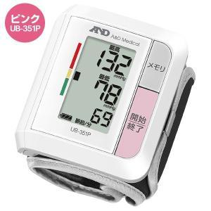 血圧計 A&D 手首式 デジタル 電子血圧計 90回分メモリ 自動血圧計 ひと目で分かる血圧レベル表示 見やすい大型液晶 不規則脈/IHB検知 セール ◇ 血圧計 UB-351|i-shop777|09