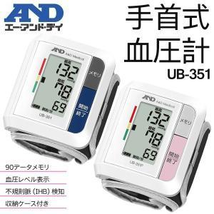 血圧計 A&D 手首式 デジタル 電子血圧計 90回分メモリ 自動血圧計 ひと目で分かる血圧レベル表示 見やすい大型液晶 不規則脈/IHB検知 セール ◇ 血圧計 UB-351|i-shop777|10