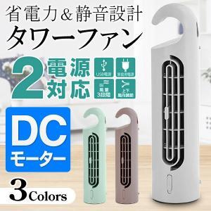 DCモーター搭載 3WAY タワーファン 省エネ 静音 USB・ACの2電源 スリム DC扇風機 コ...
