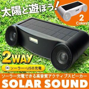 ソーラーパネル搭載 アクティブスピーカー 電気代0円 エコ充電 スマホ 太陽光で充電 どこでもポータブルスピーカー 音楽 USB充電可能 屋外 ◇ ソーラーサウンド|i-shop777