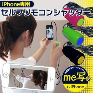 セルフリモコンシャッター iPhone 手元シャッター付 離れて撮影ケーブル 最大2.5m イヤホンジャックに差すだけ 簡単 スマホ 自分撮り 手ブレ防止 軽量 ◇ me写|i-shop777