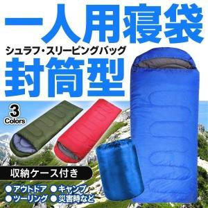 大判&ロングサイズ!BIG 封筒型 寝袋 フー...の詳細画像1