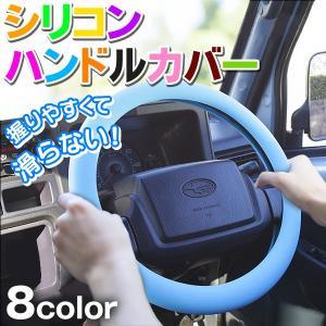 自動車用 シリコン製 ハンドルカバー 超撥水 お...の商品画像