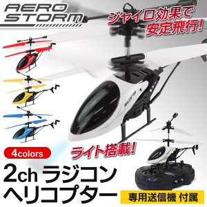 超小型 ヘリコプター ラジコン 赤外線LEDライト装備 ジャイロ安定飛行 NEW ヘリ 上昇下降/左右旋回 本格R/C 初心者も簡単簡単 バッテリー内蔵 ◇ エアロストーム