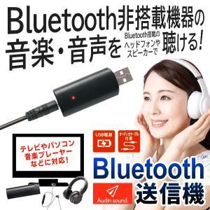 Bluetooth ワイヤレス送信機 テレビの音声/オーディオ音楽/ゲーム/サウンド送信 USB接続×イヤホンジャック差すだけ ケーブル不要 ブルートゥース ◇ BT送信機P
