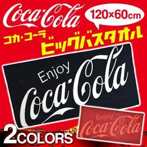 Coca-Cola 超吸水 マイクロファイバー バスタオル 大判 120cm コカ・コーラ 速乾 スポーツタオル BIGサイズ ロゴ入 ふわふわ肌触り 限定品 ◇ Cola バスタオル