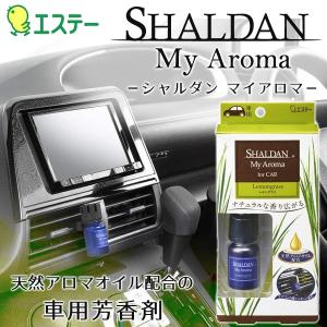 車用芳香剤 エステー SHALDAN マイアロマ...の商品画像