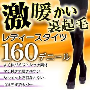 裏起毛 レディースタイツ 激暖 160デニール 快適フィット 150〜165cm 動きやすい 伸びるストレッチ素材 なめらかな肌触り 履き心地 防寒 ◇ 極暖 婦人用タイツ|i-shop777