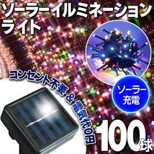 ソーラー充電式 防水 LED100灯 センサーライト 11m 暗くなると自動点灯 イルミネーションライト ガーデンライト 屋外照明 電気代0円 ◇ ソーラーイルミA 100球|i-shop777