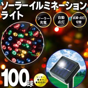ソーラー充電式 防水 LED100灯 センサーライト 11m 暗くなると自動点灯 イルミネーションライト ガーデンライト 屋外照明 電気代0円 ◇ ソーラーイルミA 100球 i-shop777 02