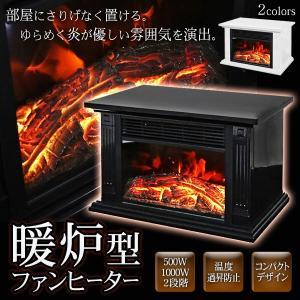 リアルな炎の演出でやすらぎの空間を…。 おしゃれでインテリア演出。話題の「暖炉型セラミックヒーター」...