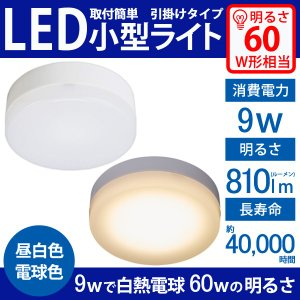 LED シーリングライト 60W相当 810lm 昼白色 電球色 コンパクト LED小型ライト 長寿命40000時間 工事不要 かんたん設置 トイレ/玄関照明 省エネ ◇ 小型ライト|i-shop777