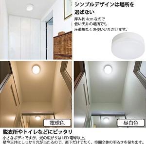 LED シーリングライト 60W相当 810lm 昼白色 電球色 コンパクト LED小型ライト 長寿命40000時間 工事不要 かんたん設置 トイレ/玄関照明 省エネ ◇ 小型ライト|i-shop777|04