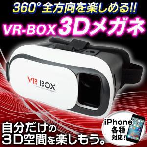 VRゴーグル 動画映像を立体視 iPhone アンドロイド対応 スマートフォンVR 本体 3Dバーチャル スマホを簡単セット 抜群の装着感 360度 ゲーム ◇ VR-BOX:ホワイト|i-shop777