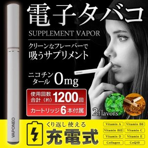 くり返し使える「充電式」電子タバコ! さらに1個あたり約200回吸引可能なカートリッジが6個も付属!...