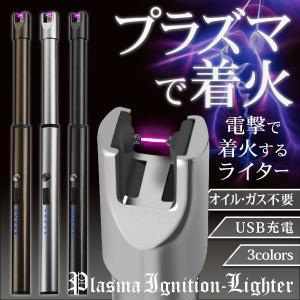 着火 ロング プラズマライター USB充電式 くり返し使える電子ライター 素早く着火 アウトドア 電撃ファイヤー 23cm 強風に強い オイル/ガス不要 ◇ ロング着火 i-shop777