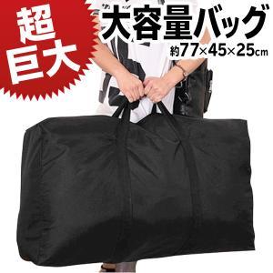 超巨大 ジャンボバッグ 大容量 ボストンバッグ BIGサイズ 持ち手付 メンズ レディース 旅行 スポーツ道具入 布団 クリーニング店へ 便利 限定 ◇ 超大きなバッグ