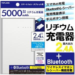 モバイルバッテリー Bluetoothレシーバー付 大容量 5000mAh 急速充電器 2.4A ポータブルバッテリー iPhone タブレット スマホ2回分フル充電 ◇ リチウム充電器TP|i-shop777