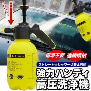 細かな泡で、車体を傷付けずしっかり洗浄! お手持ちの洗剤が泡に大変身☆ 泡洗浄とジェット水流の2通り...