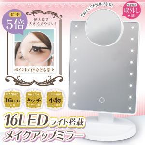 メイクアップミラー 鏡の周りが光る 16灯LEDライト付 5倍拡大鏡 よく見える 卓上スタンドミラー 角度調整 お化粧崩れを防ぐ 小物トレイ付 電池式 ◇ 16LEDミラー|i-shop777