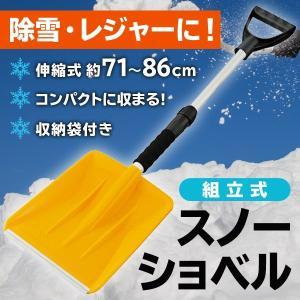 使いやすい・保管しやすい組み立て&伸縮式 庭仕事・レジャー・雪かき・災害時に!  ■いざという時の安...