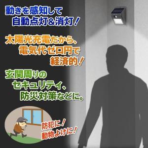 防水 ソーラーセンサーライト 8LED 人感センサー 充電式 ポーチライト 明るさ2倍 電気代0円/省エネ/自動点灯/簡単設置/屋外照明/駐車場/玄関 ◇ 太陽光充電LED-I|i-shop777|04