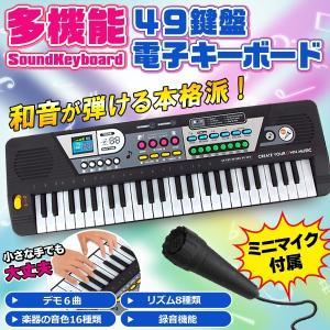 電子キーボード 録音できる 和音が弾ける 本格派 電子ピアノ 多機能サウンドキーボード 49鍵盤 歌えるマイク付 3和音 デモ曲 リズム ◇ ステーションキーボード