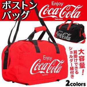 ボストンバッグ Coca-Cola 復刻版 コカ・コーラ 2WAY仕様 スポーツバッグ 大容量 メンズ レディース 旅行用 BIGバッグ 肩掛けショルダー紐付 ◇ COCA新ボストン