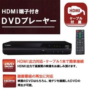 HDMIケーブル付属!DVDプレーヤー 高画質 CPRM 地上デジタル放送を録画したDVD再生可能 SD/USBデータ再生 HDMI端子 コンパクト 新品 本体 ◇ DVDプレーヤーH09|i-shop777