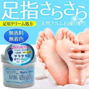 気になる足のニオイ予防!足指さらさらクリーム 110g 無香料 デオドラント 足用クリーム処方 ベタつかない 白くならない 天然アルミ石 ◇ 足指さらさらクリーム|i-shop777