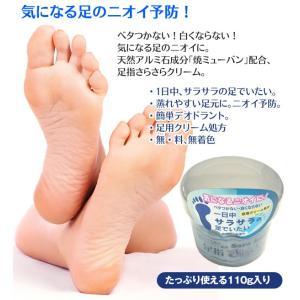 気になる足のニオイ予防!足指さらさらクリーム 110g 無香料 デオドラント 足用クリーム処方 ベタつかない 白くならない 天然アルミ石 ◇ 足指さらさらクリーム|i-shop777|02