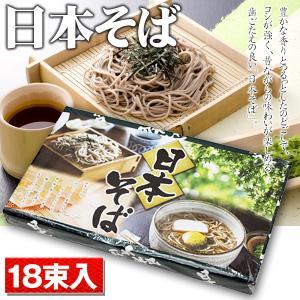 日本そば 50g×18束入セット 年越しそば コシの強さが自慢 つるっとしたのどごし 厳選素材 豊かな香り 味わい 洗練 ギフトに 化粧箱入 ざる蕎麦 ◇ 日本そば|i-shop777