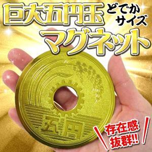 超巨大 五円玉マグネット 縁起物 ご縁がありますように 豪華 ゴールド ビッグサイズ 特大 磁石 インテリア 抜群の存在感 ピカピカ お土産 幸運 ◇ 巨大5円玉 i-shop777