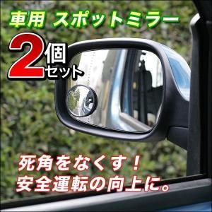 車用 スポットミラー 2個セット ブラインド 補助ドアミラー 凸面鏡 死角部分をカバー 貼るだけ簡単 セーフティー 安全運転 1個→激安11円 ◇ スポットミラー2個|i-shop777