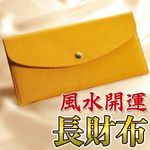 長財布 風水開運 カード入/小銭入れ付 収納ポケット 札入れ 使いやすくて機能的 おしゃれ 美しい色合い プレゼントに 幸運イエロー 縁起物 ◇ 幸運の黄色サイフ i-shop777