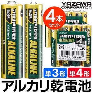アルカリ乾電池 4本セット 単3形 単4形 ハイパワー電池 ALKALINE お得な4本組 1本→約19円 強力長持ち 国内メーカー 長期保存 LR6Y/LR03Y-1.5V ◇ ヤザワ電池|i-shop777