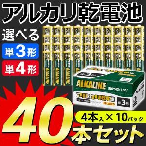 1本あたり衝撃の19円以下を実現! i-shop7だからこそできる衝撃特価!!  長寿命でパワーも長...