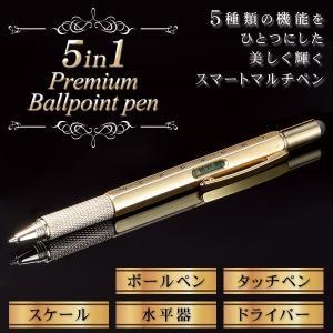 多機能ボールペン  5WAY タッチペン機能付 マルチペン 美しく輝く 金のスマートペン 定規 水平器 ドライバー 筆記用具 人気 ◇ ザ・プレミアム万能ペン:ゴールド i-shop777