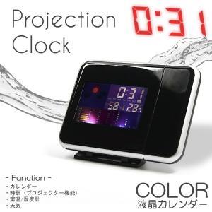 プロジェクター投影 多機能 LED デジタルクロック 天井に時刻を映し出す カラー液晶 目覚まし時計 カレンダー 温度/湿度計 アラーム 天気 ◇ プロジェクター時計