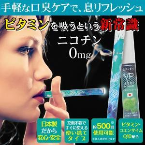 電子たばこ 安心の日本製 約500回も使用可能 ビタミン配合 ECO クリーンシガレット 禁煙 サポート 電子煙草 ニコチン0mg メンソール 口臭ケア 気分転換に ◇ VP