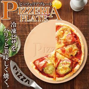 ストーン製 ピザ用プレート 23cm 下に敷くだけ 石窯工房で焼いたような本格的ピザ PIZZERIA PLATE 市販の冷凍ピザが乗るサイズ 正規品 ◇ ピッツェリアプレート|i-shop777