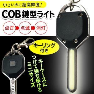 高級車キータイプ 驚異の明るさ COB型 強力ミニライト 小型 キーリング付 Key Light おしゃれ 2パターン点灯/点滅 パワフル照明 キーケースに ◇ 鍵型ライト