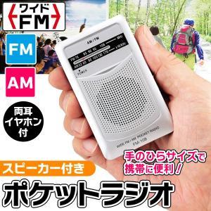 コンパクトながらAM、FM、ワイドFMにも対応! 音質がクリアで、雑音少なく聴きやすい♪  ポケット...