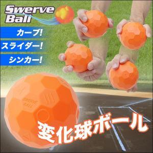 変化球ボール 3個入セット 予測不能 カーブ/スライダー/ナックル 誰でも簡単に変化球が投げれる BIGサイズ おもしろすぎ 野球 ピッチング 練習 ◇ 変化球ボール